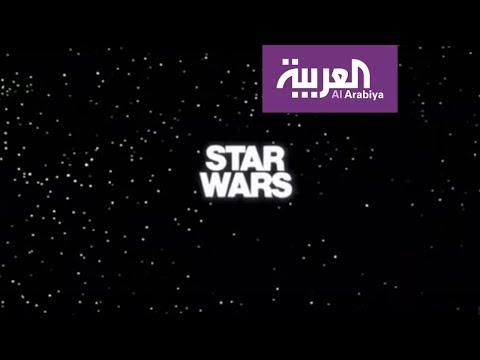 العرب اليوم - شاهد: افتتاح معرض حرب النجوم بعد 40 سنة على عرضه أول مرة