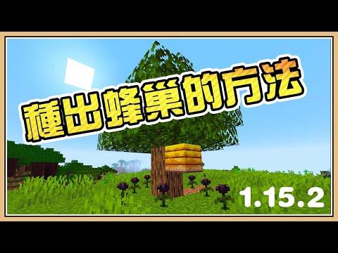 鬼鬼-在minecraft裡,蜂巢能夠用種的種出來?
