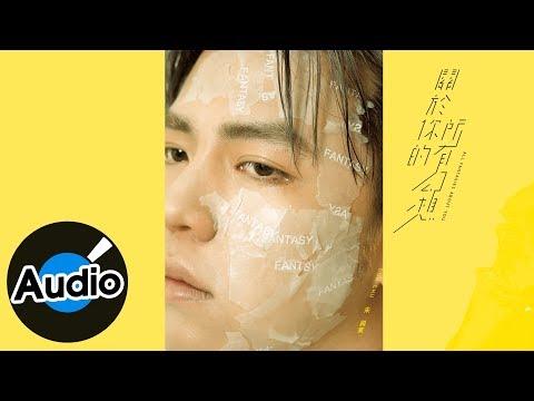 朱興東 Don Chu - 關於你的所有幻想 All Fantasies About You(官方歌詞版)