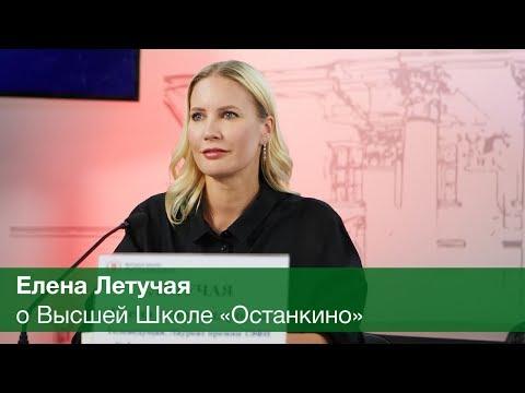 Елена Летучая о Высшей Школе Кино и Телевидения Останкино видео