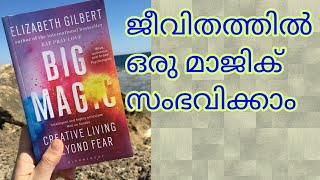 Big Magic: How to Live a Creative Life, and Let Go of Your FearBook by Elizabeth Gilbert