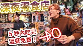 在日本紅燈區找到一家只有半夜才開門的零食食堂!挑戰快食成功吃喝不用錢!?
