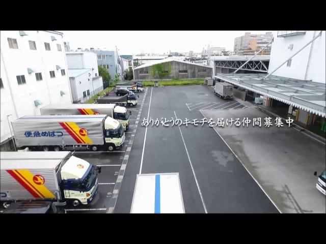 株式会社つばめ急便|会社紹介&採用向けムービー