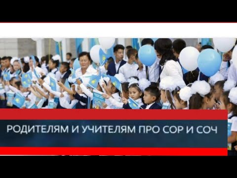 Новая система образования 2019  Родителям и учителям про сор и соч Образование в Казахстане