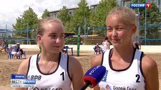 В поселке Витязево завершается первенство края по пляжному волейболу среди спортсменов до 16 лет