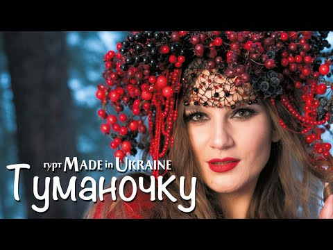 Гурт Made in Ukraine -Туманочку [OFFICIAL VIDEO]