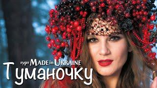 Гурт Made in Ukraine - Туманочку [OFFICIAL VIDEO]
