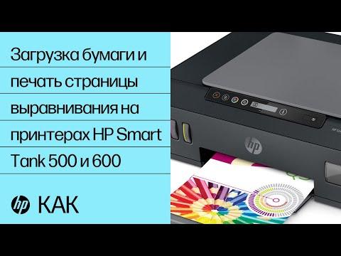 Загрузка бумаги и печать страницы выравнивания на принтерах HP Smart Tank 500 и 600