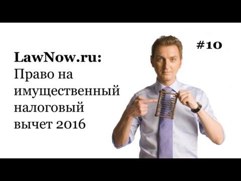 LawNow.ru: Право на имущественный налоговый вычет 2016 (купля-продажа недвижимости) #10