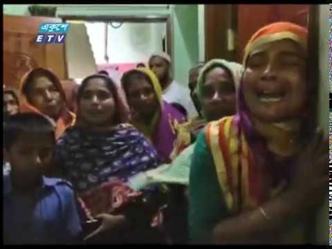 লিবিয়ায় ২৬ বাংলাদেশীকে নির্মমভাবে হত্যার ঘটনায় পরিবারগুলোতে শোকের মাতম | ETV News