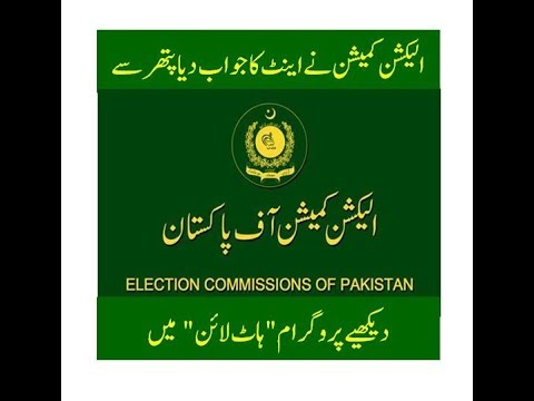 Election Commission ny Dia Eint Ka Jwab Pathr Sy Hotline 7 June 2018