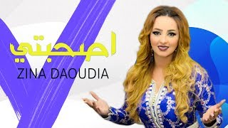 تحميل اغاني Zina Daoudia - A Sahebti (EXCLUSIVE) | (زينة الداودية - أصحبتي (حصرياً MP3