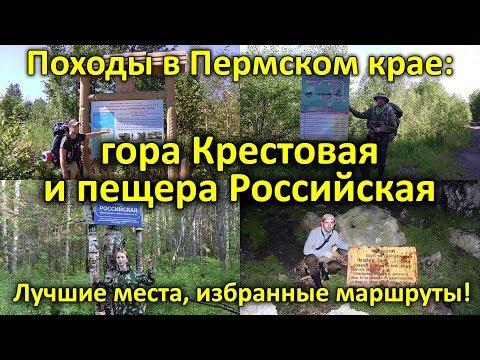 Походы в Пермском крае: гора Крестовая и пещера Российская. Серия 5