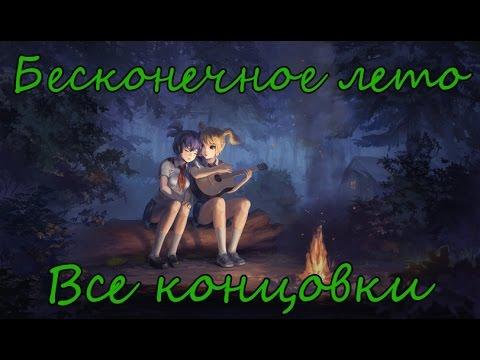 Бесконечное Лето Все Концовки