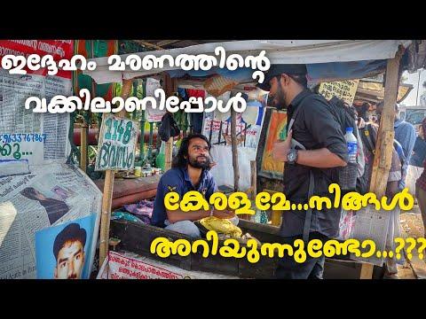 ശ്രീജിത്തേട്ടനെ ഓർമ്മയുണ്ടോ...?? Thiruvananthapuram || justice for sreejith