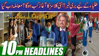 Bad News for Students !!New Classes Date, Still Pending   10pm News Headline   24 July 2021   City41
