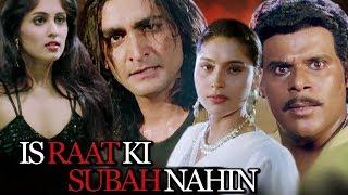 Is Raat Ki Subah Nahin (1996) Full Movie - Hindi Thriller Movie | Sudhir Mishra | Nirmal Pandey