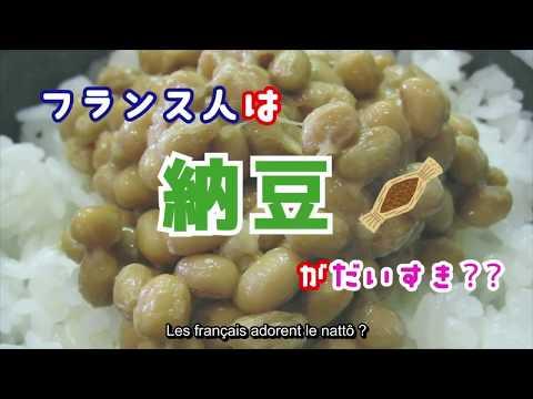 フランス人は納豆が大好き?