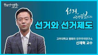 3회 선거와 선거제도 [선거 아는만큼 보인다] 영상 캡쳐화면