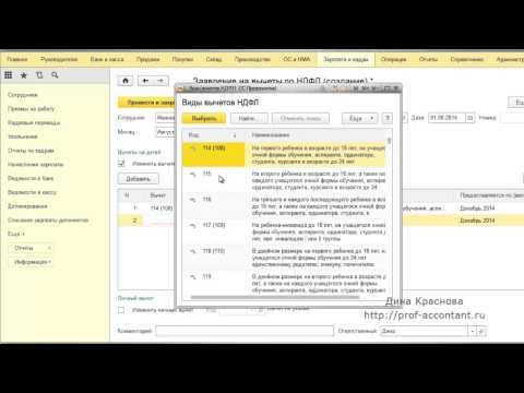 Стандартные вычеты в 1С Бухгалтерия 8