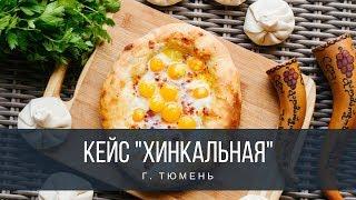 """Кейс UDS Game """"Хинкальная"""" г. Тюмень"""