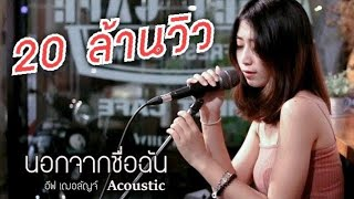 ActArt นอกจากชื่อฉัน Acoustic Cover By อีฟ and ZaadOat 「Happy Cloud」