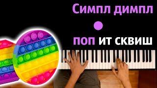???? ???? Симпл димпл, поп ит, сквиш (Роскомздрав не запретит) ● караоке   PIANO_KARAOKE● ᴴᴰ + НОТЫ & MIDI