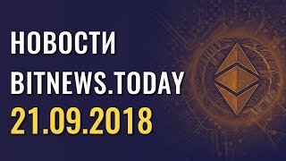 Новости Bitnews.Today 21.09.2018