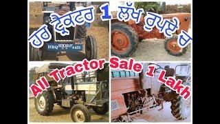 ਹਰ ਤਰ੍ਹਾਂ ਦੇ ਟ੍ਰੈਕਟਰ 1 ਲੱਖ ਰੁਪਏ ਦੀ ਰੇਂਜ ਚ /All Type Tractor Under 1 Lakh/ 1 लाख रुपए में हर ट्रैक्टर
