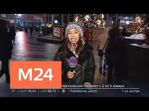 """""""Утро"""": пониженное атмосферное давление ожидается в Москве 26 декабря - Москва 24"""