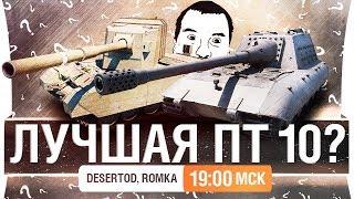 ЛУЧШАЯ ПТ-10 по планам отдела баланса WG