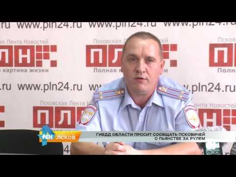 Новости Псков 18.07.2016 # Конференция ГИБДД