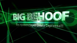 #Big BehooF выплата!!!!  Как быстро выполнить отчет о выводе средств