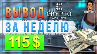 Сryptoland.fund - Заработал и Вывел за  за неделю 115$! Заработок на инвестициях 2018 / #ArturProfit