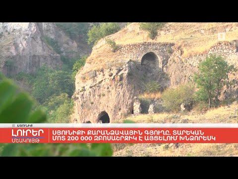 Սյունիքի քարանձավային գյուղը. տարեկան մոտ 200 000 զբոսաշրջիկ է այցելում Խնձորեսկ