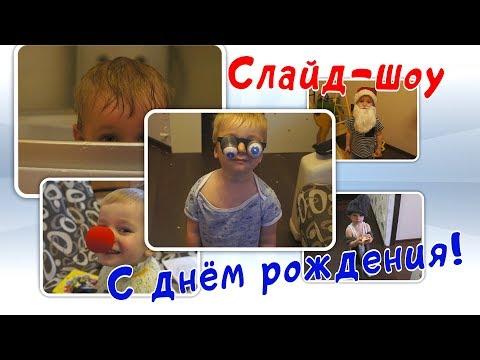 Слайд-шоу ко Дню рождения ребенка. 7 лет.