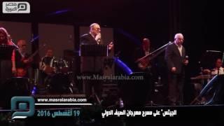"""تحميل اغاني مصر العربية   الجيتس"""" على مسرح مهرجان الصيف الدولي MP3"""