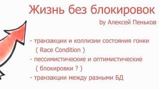Доклад на тему: Жизнь без блокировок. PDFfiller.
