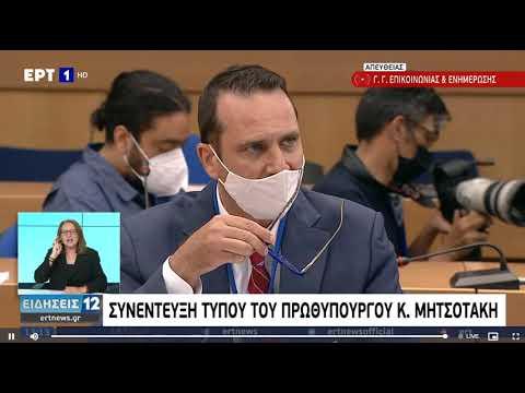 Συνέντευξη Τύπου Πρωθυπουργού Κ. Μητσοτάκη – Ερωτήσεις (12.8.2021)