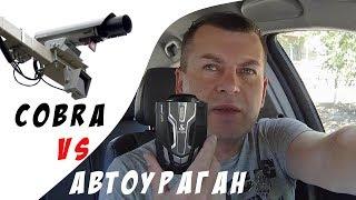 Радар детектор против камер видеофиксации АВТОУРАГАН! Камеры ГИБДД в Волгограде