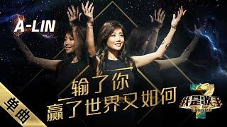 A Lin 黄丽玲《输了你赢了世界又如何》:叫板林志炫   单曲纯享《我是歌手3》I AM A SINGER 3【歌手官方音乐频道】