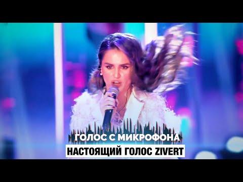 Голос с микрофона: Zivert - Life| Зеленые волны (Live Голый голос)