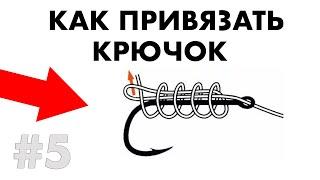 Как правильно привязывать крючки на фидер