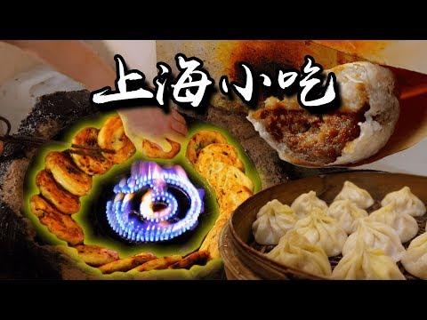 上海小吃Vlog | 酥脆葱油饼、油润鲜肉月饼