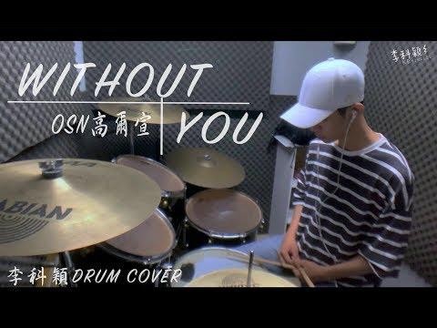 高爾宣 OSN -Without You 沒了妳 李科穎 DRUM COVER