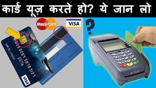 Small Chip and Black Stripe in Rupay , Debit & Credit Cards Explained | Visa Card , Master Card