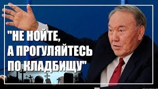 """Прогуляйтесь по кладбищу и не ждите от государства. Куда нас """"отправил"""" Назарбаев"""