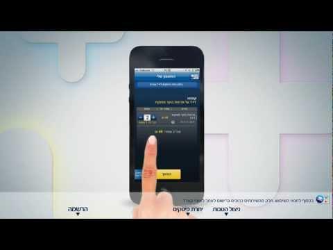 Video of לאומי קארד - ארנק דיגיטלי