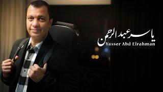 تحميل اغاني الموسيقار ياسر عبد الرحمن | قلب الشوارع - غناء آمال ماهر - Yasser Abdelrahman | Alb Elshwarea MP3