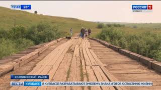 В кузбасской деревне рушится мост